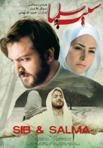 Elma ve Selma (2011) afişi