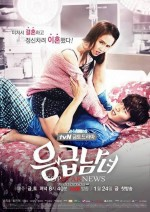 Emergency Couple (2014) afişi