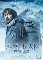 Everest: The Summit of the Gods (2016) afişi