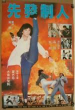Final Run (1989) afişi