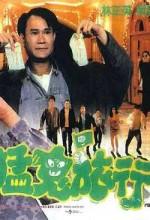 Forced Nightmare (1992) afişi