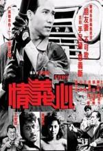 Fury (1988) afişi