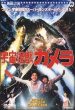 Gamera Vs. Zigra (1971) afişi