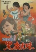 Geomeun Yagwangju (1974) afişi