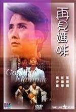 Goodbye Mammie (1985) afişi