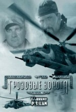 Grozovye Vorota (2006) afişi
