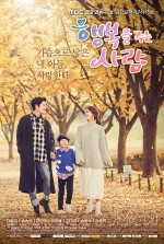 Person Who Gives Happiness (2016) afişi