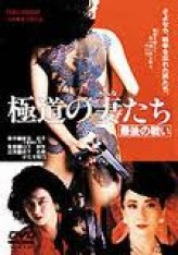 Gokudo No Onna-tachi: Kejime (1998) afişi
