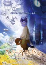 Guskoi Budorinin Hayatı (2012) afişi