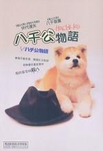 Haçiko: Bir Köpeğin Hikayesi (1987) afişi