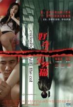 Hao Qi Hai Si Mao (2006) afişi