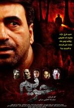 Harim (2009) afişi