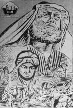 Hazreti Ömer'ın Adaleti (1961) afişi