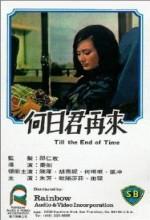 He Ri Jun Zai Lai (1966) afişi