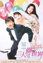 Heart Against Hearts (1992) afişi