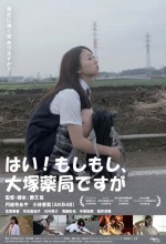 Hi! Otsuka Drugstore (2010) afişi