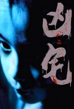 Hung Chak (2005) afişi