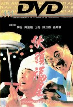 Huo Tou Fu Xing / Shogun & Little Kitchen (1992) afişi