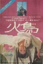 Hwajo (1979) afişi