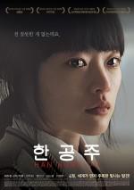 Han Gong-Ju (2013) afişi