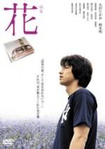Hana (2003) afişi