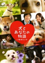 Happy Together: All About My Dog (2011) afişi