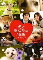 Happy Together: All About My Dog (2011) afişi