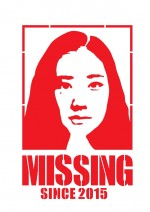 Haruko Azumi Is Missing (2016) afişi