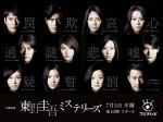 Higashino Keigo Mysteries (2012) afişi