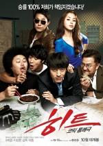 Hit (2011) afişi