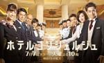 Hotel Concierge (2015) afişi