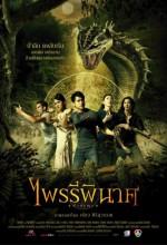 Intikam(ı) (2006) afişi
