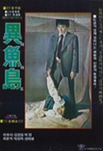I-eoh ısland (1977) afişi