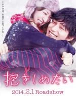 I Just Wanna Hug You (2014) afişi