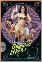 Invasion Of Alien Bikini (2010) afişi