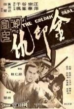 Jin Yin Chou (1971) afişi