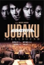 Jubaku: Spellbound (1999) afişi