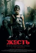 Junk (2006) afişi