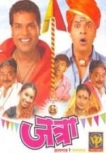 Jatra: Hyalagaad Re Tyalagaad (2006) afişi