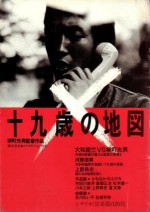 Jukyusai no chizu (1979) afişi