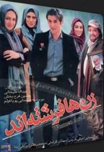 Kadınlar Melektir (ı) (2010) afişi