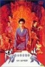 Kagerô (1991) afişi