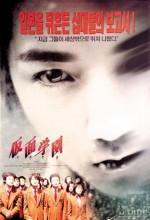 Kamen Gakuen (2000) afişi