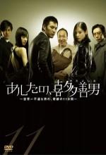 Kita Yoshio's Tomorrow