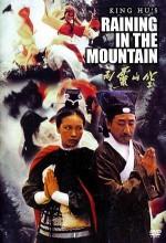 Kong Shan Ling Yu (1979) afişi