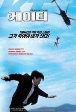 Kt (2002) afişi