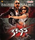 Kanchana: Muni 2 (2011) afişi