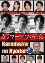 Karamazofu no Kyoudai (2013) afişi