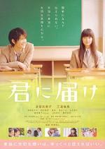 Kimi Ni Todoke Movie (2010) afişi