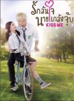 Kiss Me (2015) afişi